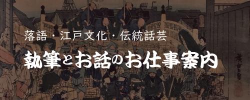 落語・江戸時代考証研究・伝統話芸執筆